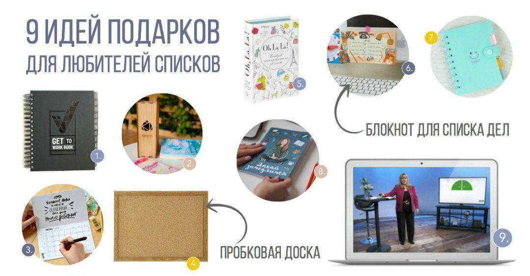 9 идей подарков для любителей списков