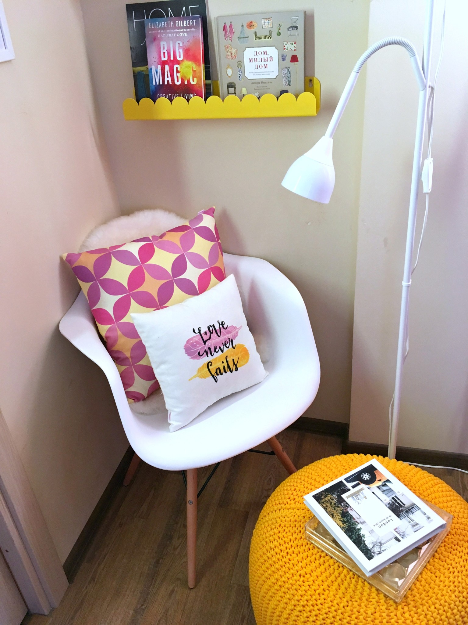 Как создать уголок для чтения | Блог Варвары Лялягиной «Дом, в который хочется приходить»