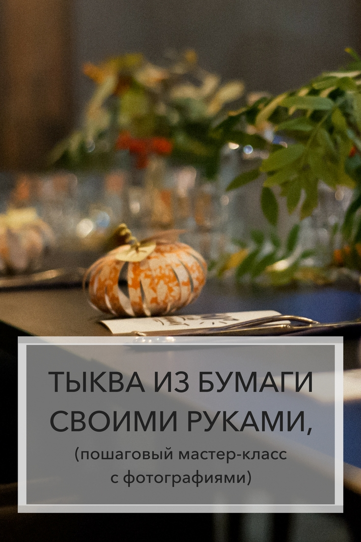 Тыква из бумаги своими руками | Блог Варвары Лялягиной «Дом, в который хочется приходить»