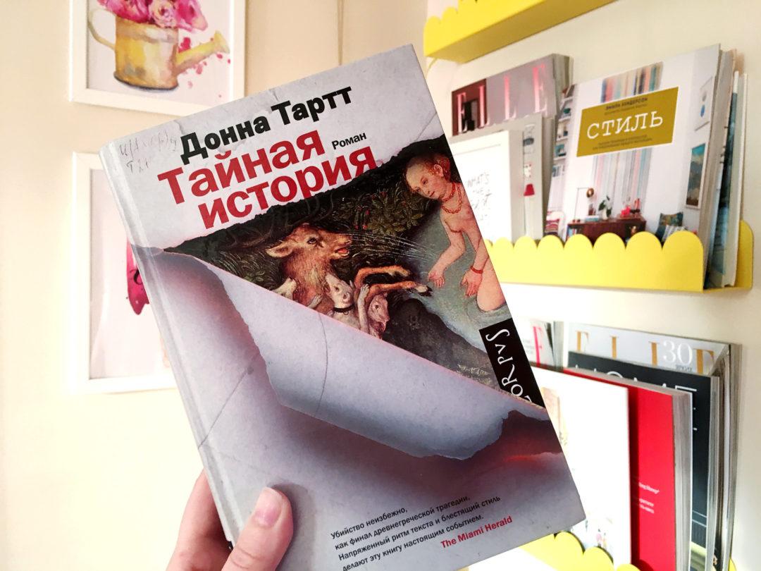 Донна Тартт «Тайная история»