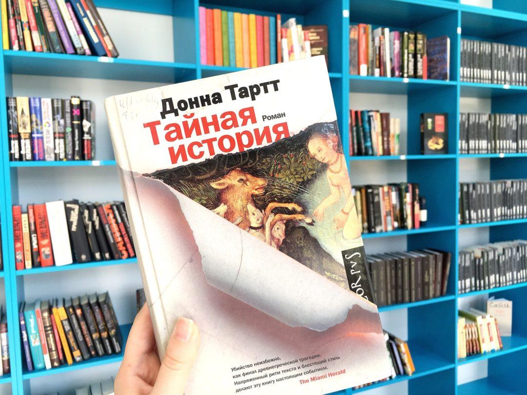 Книжный клуб. Обсуждаем «Тайную историю»