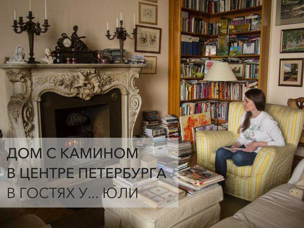 Дом с камином в центре Петербурга. В гостях у Юлии | Блог Варвары Лялягиной «Дом, в который хочется приходить»