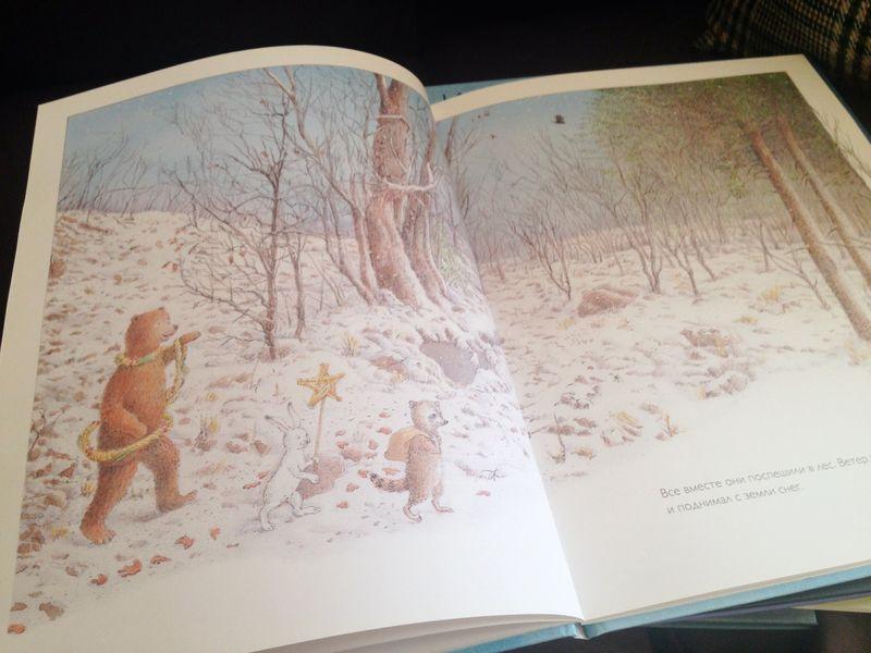 книга лучший подарок на рождество (2)