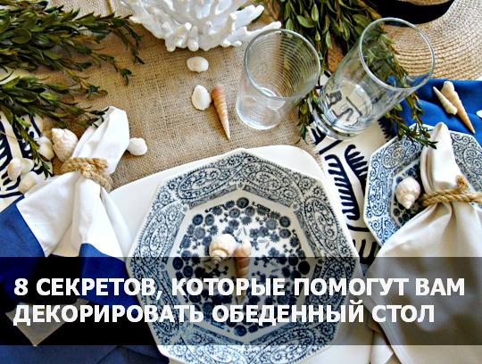 Секреты, которые помогут вам декорировать обеденный стол (9)