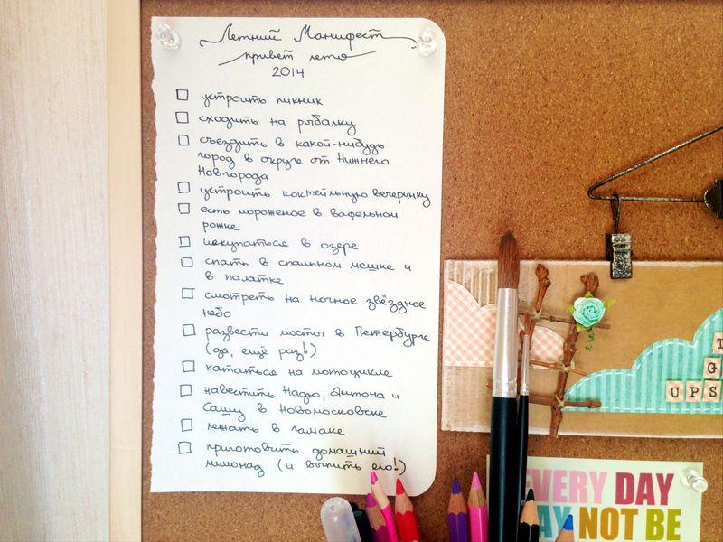 летний манифест список дел (3)