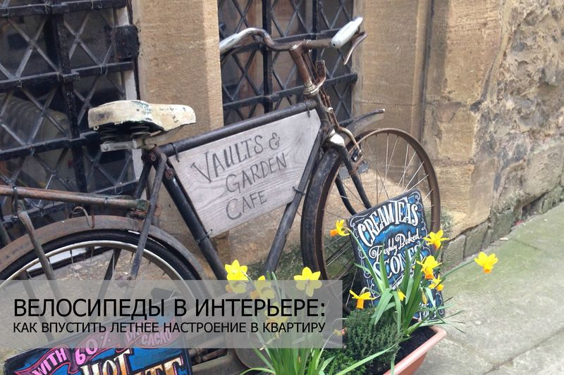 велосипед в интерьере (1)