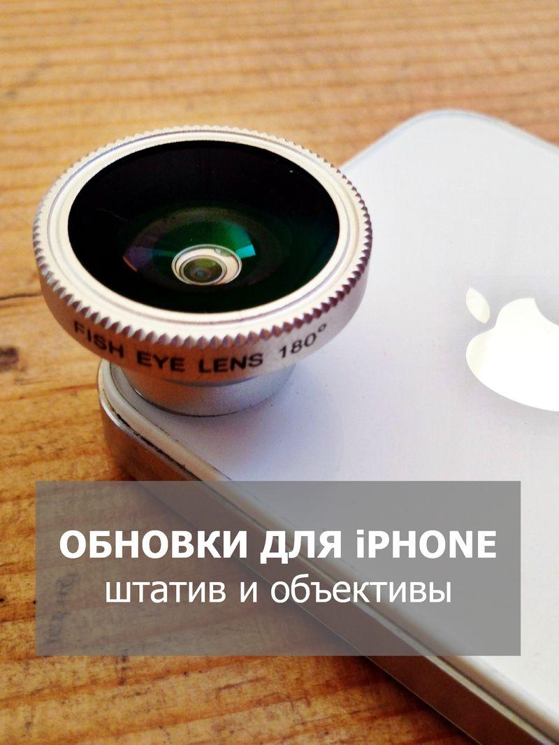 объективы-для-iphone (1)