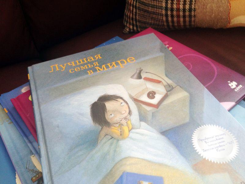 книга лучшая семья в мире