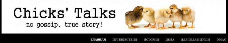 Chickstalks