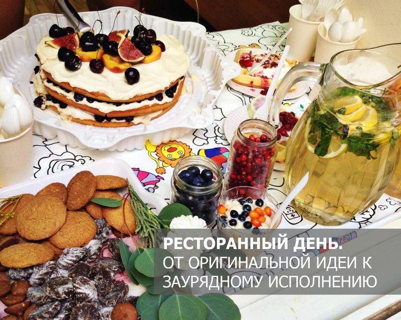 ресторанный день петербург нижний новгород (6)
