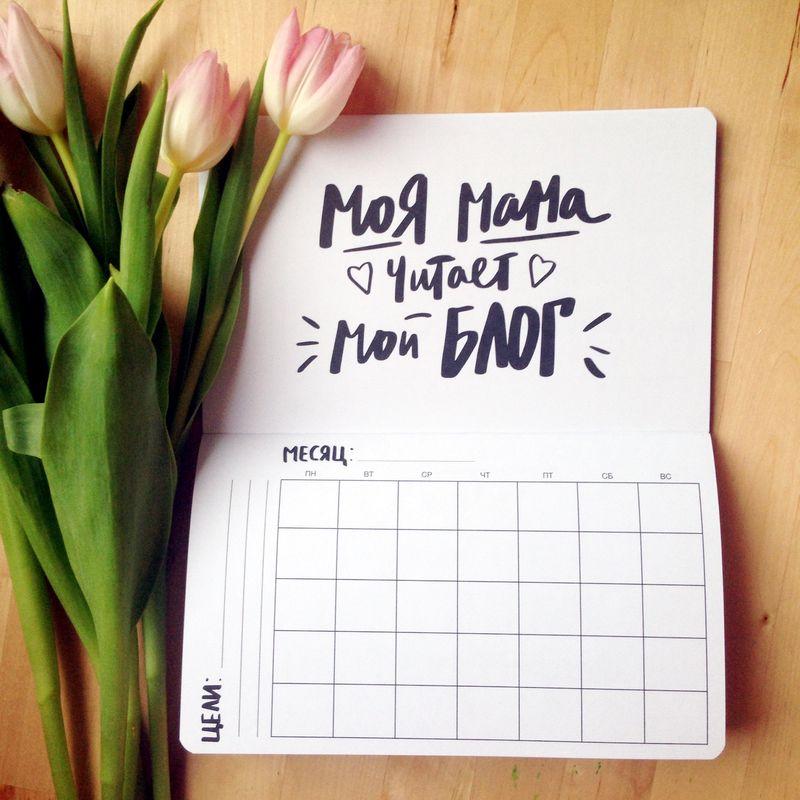 Календарь Блоггера | Блог Дом, в который хочется приходить