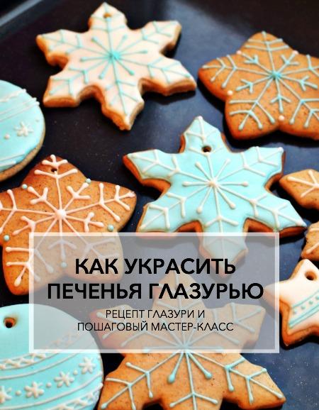 Как украсить печенья глазурью | Блог Дом, в который хочется приходить
