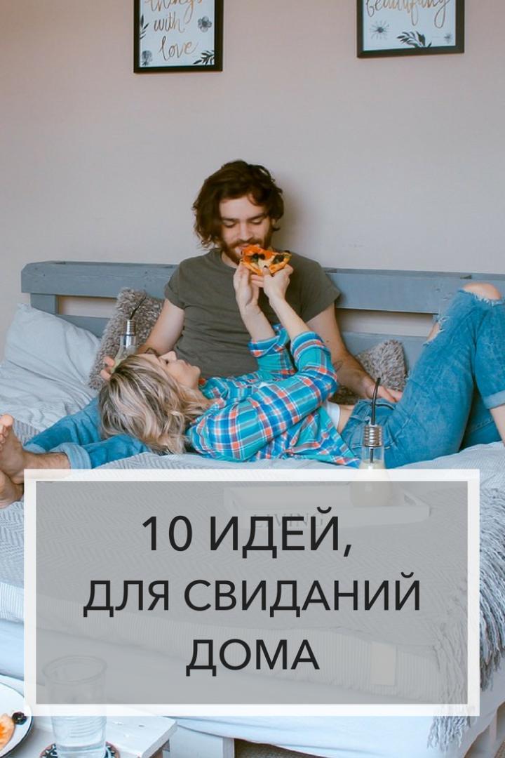10 идей того, что можно делать дома вдвоём | Блог Варвары Лялягиной «Дом, в который хочется приходить»