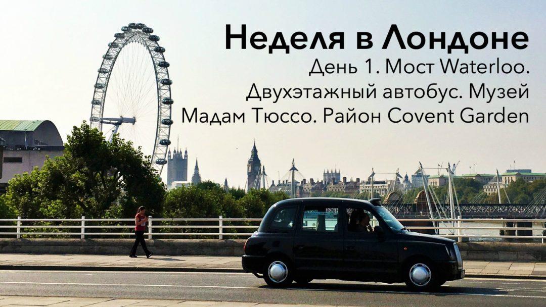 Неделя в Лондоне. День 1. Мост Waterloo. двухэтажный автобус. Музей Мадам Тюссо. Район Covent Garden