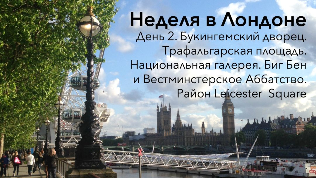 Неделя в Лондоне. День 2