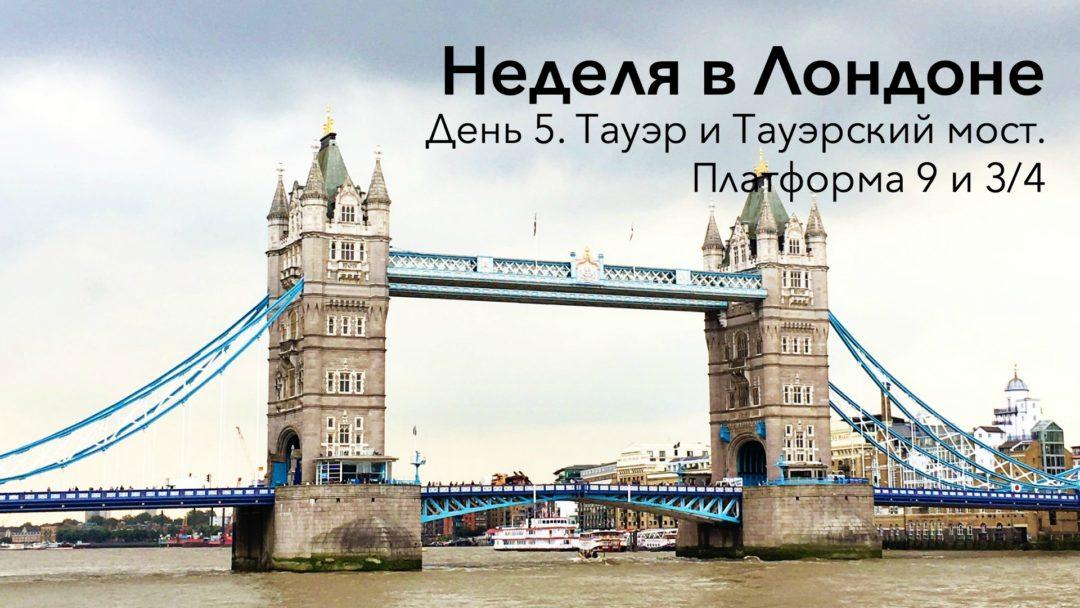 Неделя в Лондоне. День 5. Тауэр и Тауэрский мост. Платформа 9 и 3/4