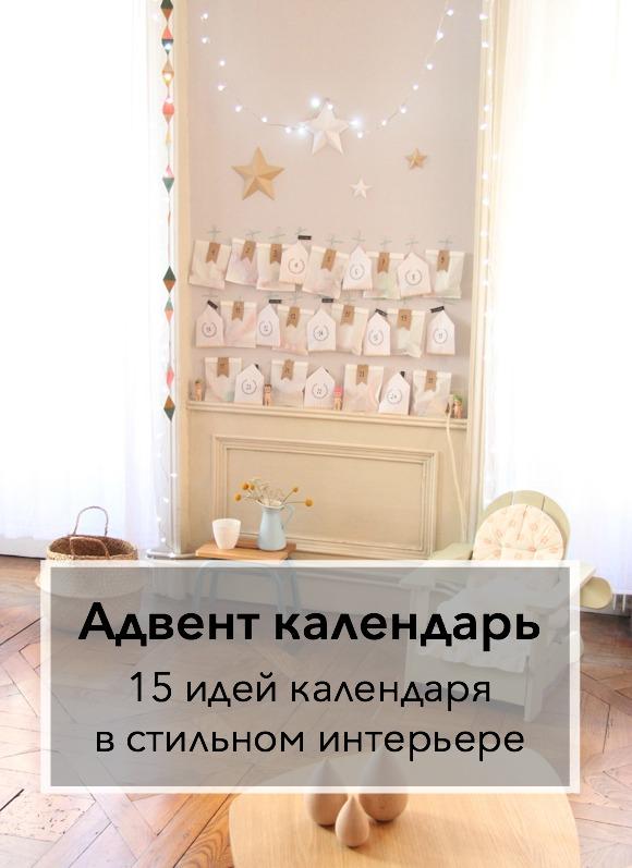 15 ИДЕЙ АДВЕНТ КАЛЕНДАРЯ В СТИЛЬНОМ ИНТЕРЬЕРЕ