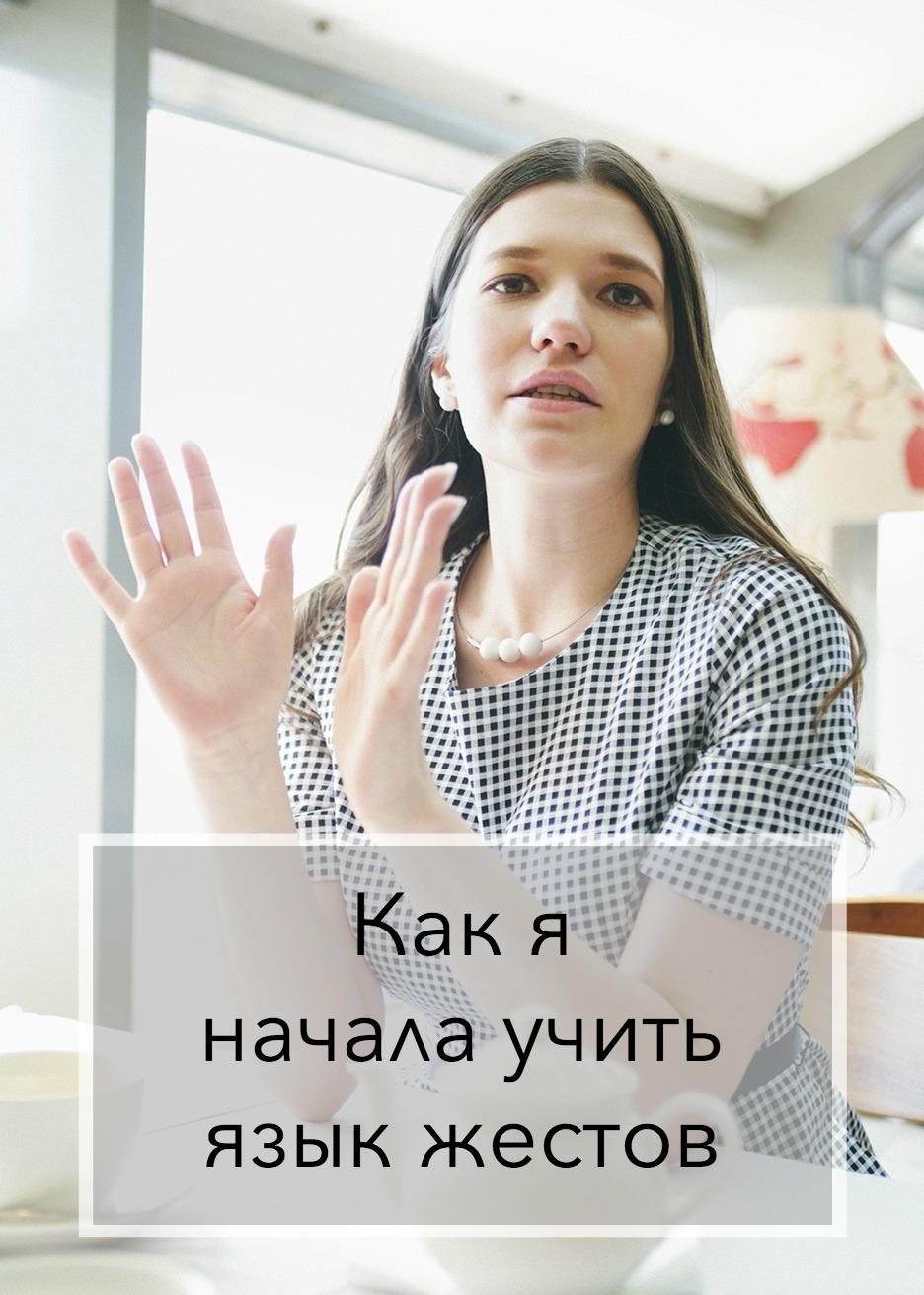 Как я начала учить язык жестов | Блог Варвары Лялягиной «Дом, в который хочется приходить»