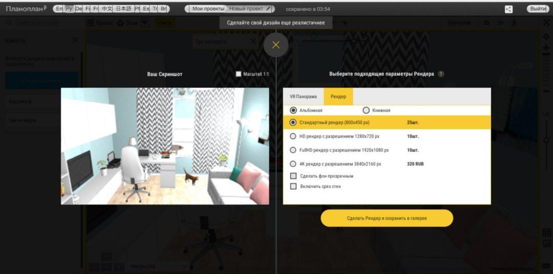 3D дизайн интерьера с помощью онлайн-программы | Блог Варвары Лялягиной «Дом, в который хочется приходить»