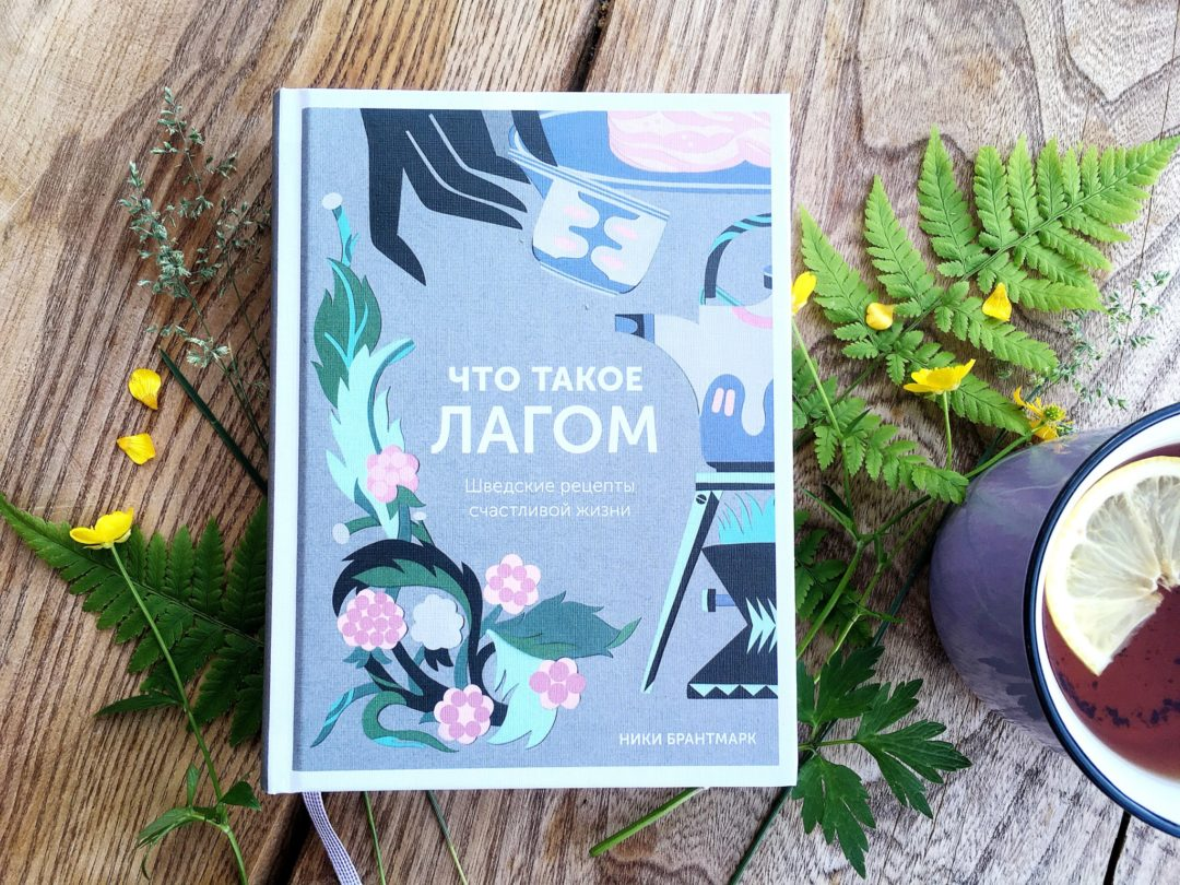 Обзор книги «Что такое лагом. Шведские рецепты счастливой жизни» от Ники Брантмарк