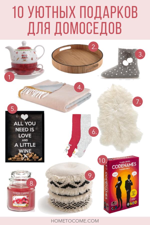 10 уютных подарков для домоседов | Блог Варвары Лялягиной «Дом, в который хочется приходить»