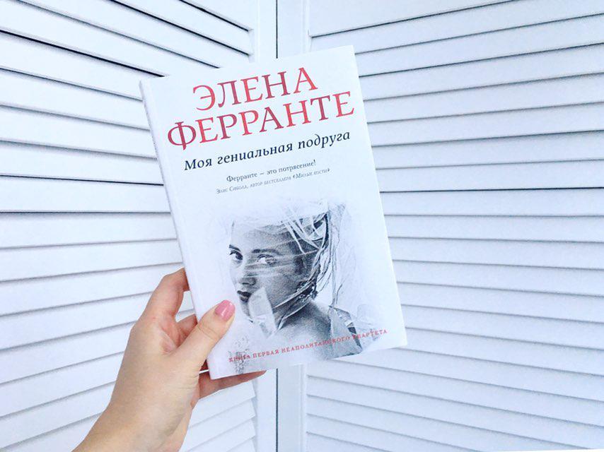 Элена Ферранте «Моя гениальная подруга»