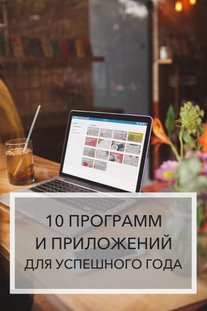 10 программ и приложений для успешного года | Блог Варвары Лялягиной «Дом, в который хочется приходить»