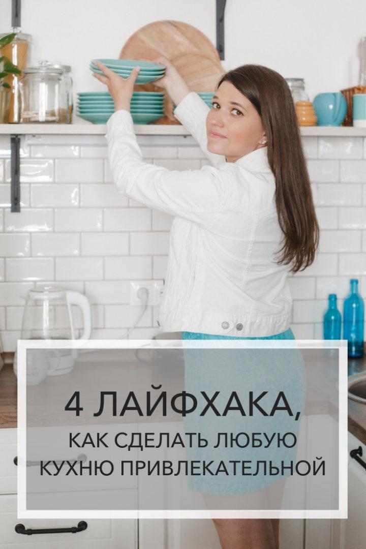 Кухня как с картинки. 4 лайфхака, как сделать вашу кухню красивой | Блог Варвары Лялягиной «Дом, в который хочется приходить»