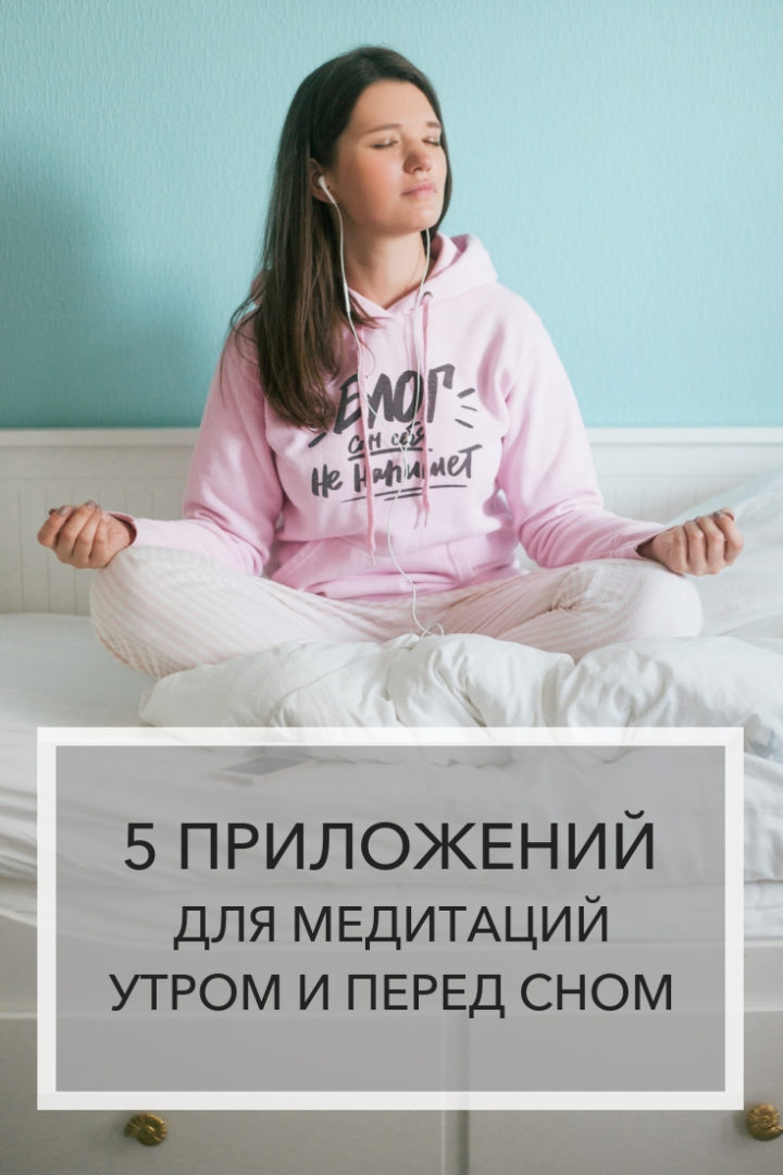 5 приложений для медитаций утром и перед сном | Блог Варвары Лялягиной «Дом, в который хочется приходить»