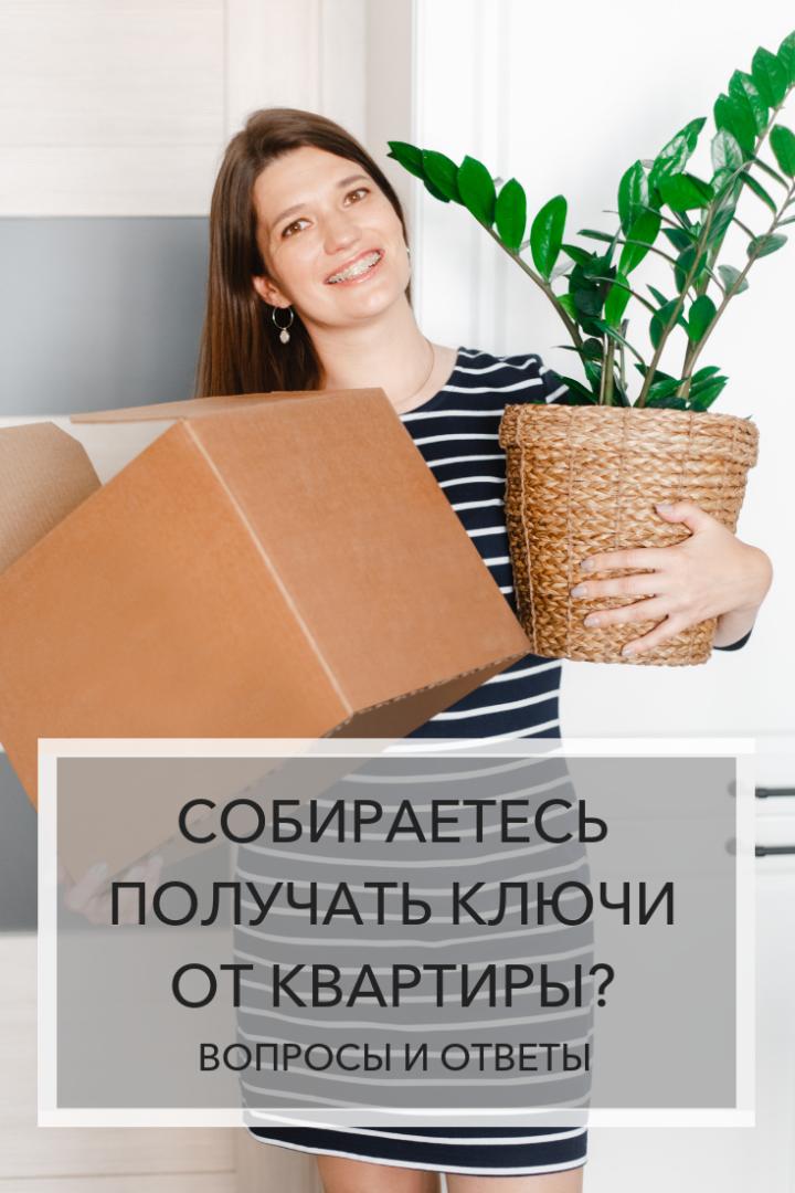 Вы собираетесь получать ключи от квартиры. Вопросы и ответы | Блог Варвары Лялягиной «Дом, в который хочется приходить»