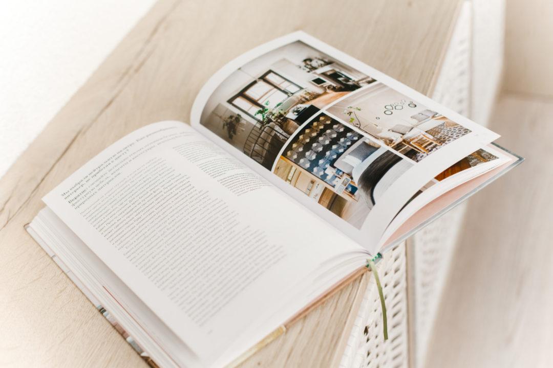 Обзор книги «Моя спальня, она же кабинет» от Джоанны Торнхилл | Блог Варвары Лялягиной «Дом, в который хочется приходить»