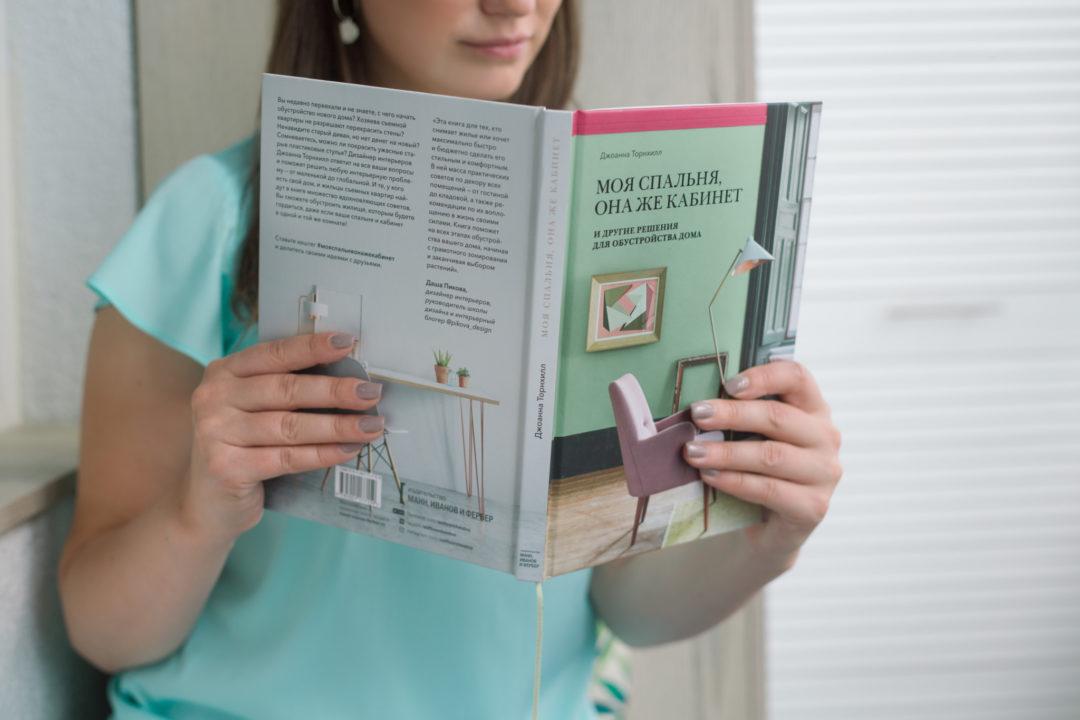 Обзор книги «Моя спальня, она же кабинет» от Джоанны Торнхилл