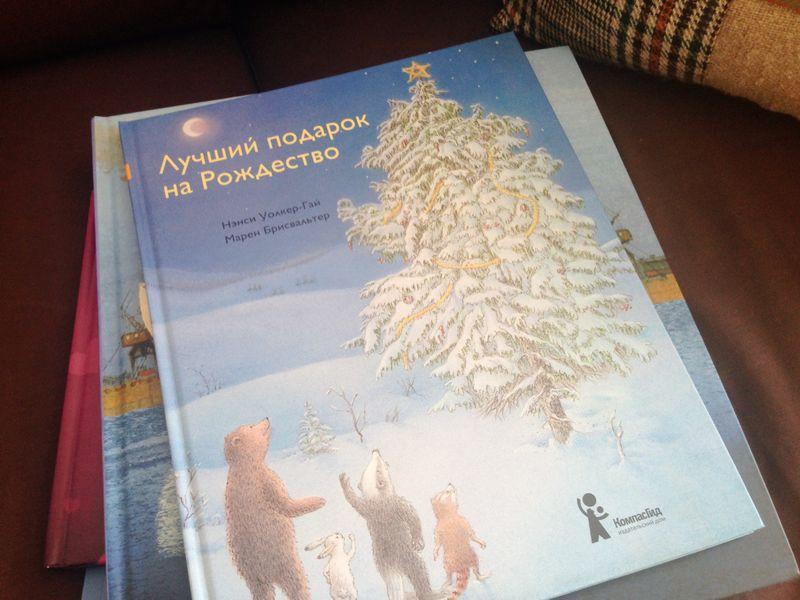 книга лучший подарок на рождество (1)