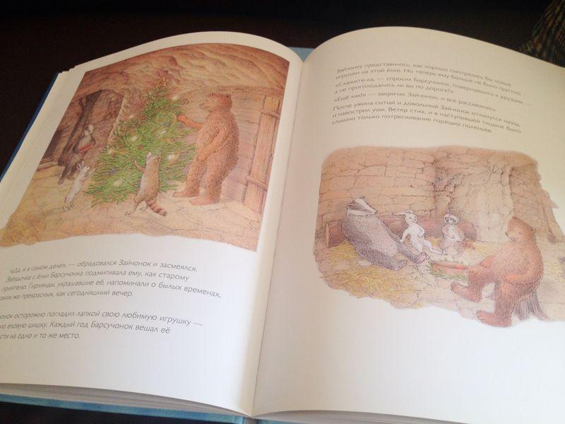 книга лучший подарок на рождество (3)