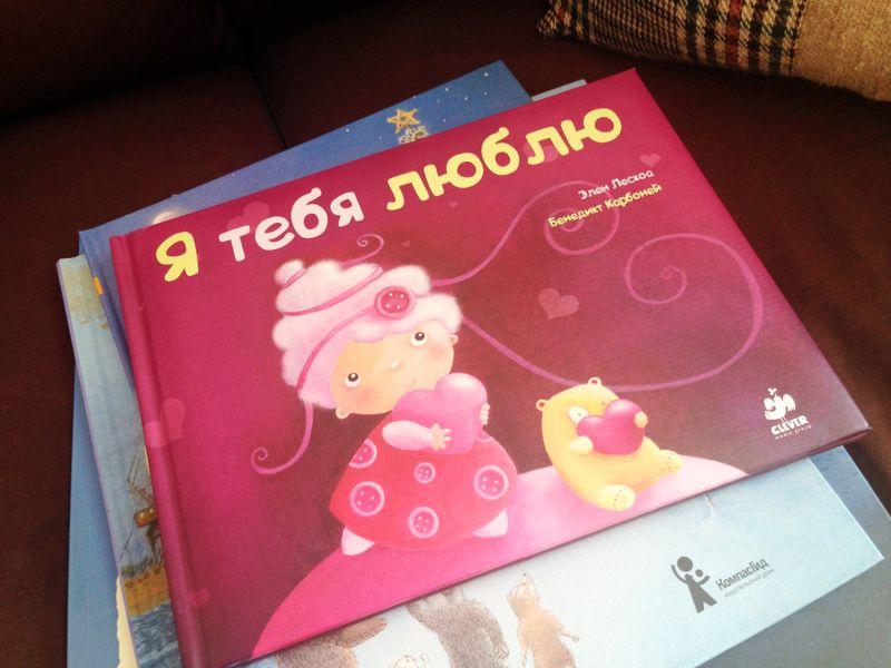 книга я тебя люблю (1)