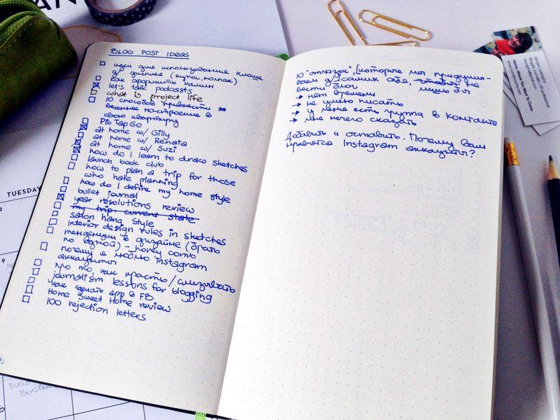 Система планирования bullet journal в моём молескине | Блог Варвары Лялягиной «Дом, в который хочется приходить»
