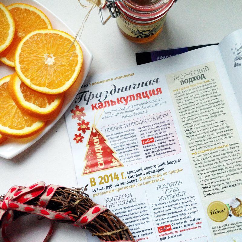 Журнал Лиза | Блог Дом, в который хочется приходить