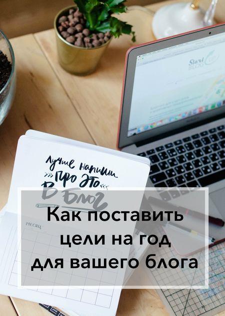 Как поставить цели на год для вашего блога