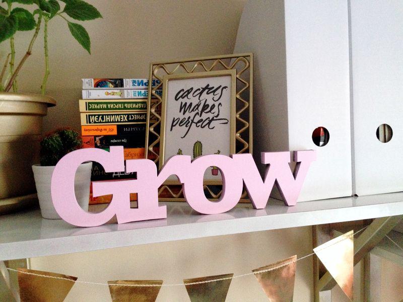 Слово года Grow | Блог Дом, в который хочется приходить