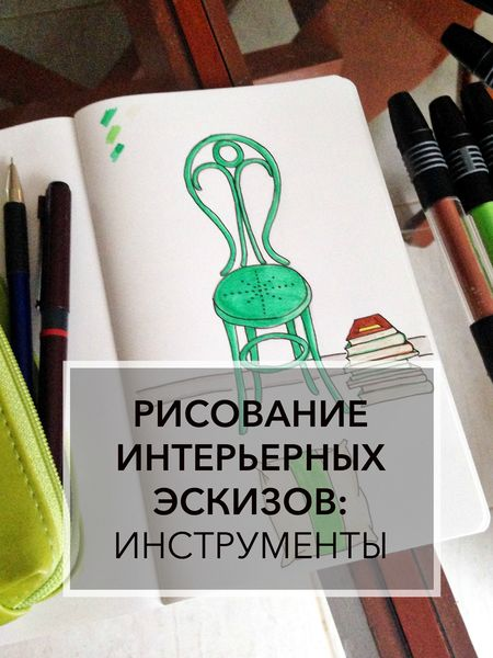 рисование-интерьерных-эскизов-инструменты