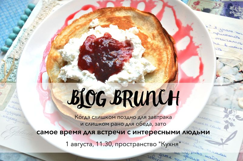 Hometocome-blog-brunch-banner
