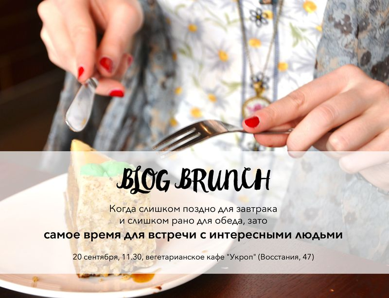 Blog Brunch Banner