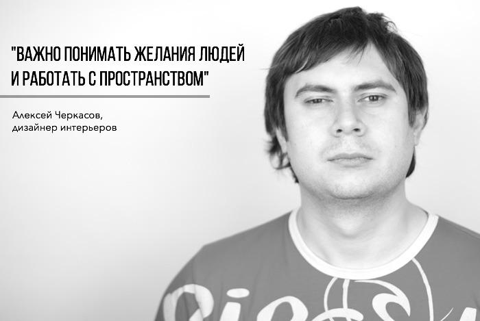 """Алексей Черкасов: """"Важно понимать желания людей и работать с пространством"""""""