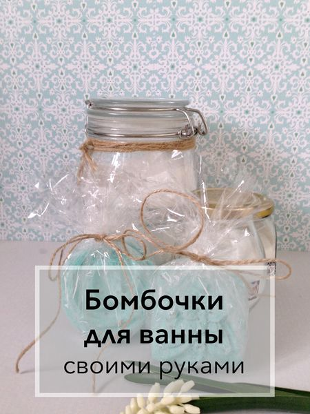 Бомбочка для ванны своими руками