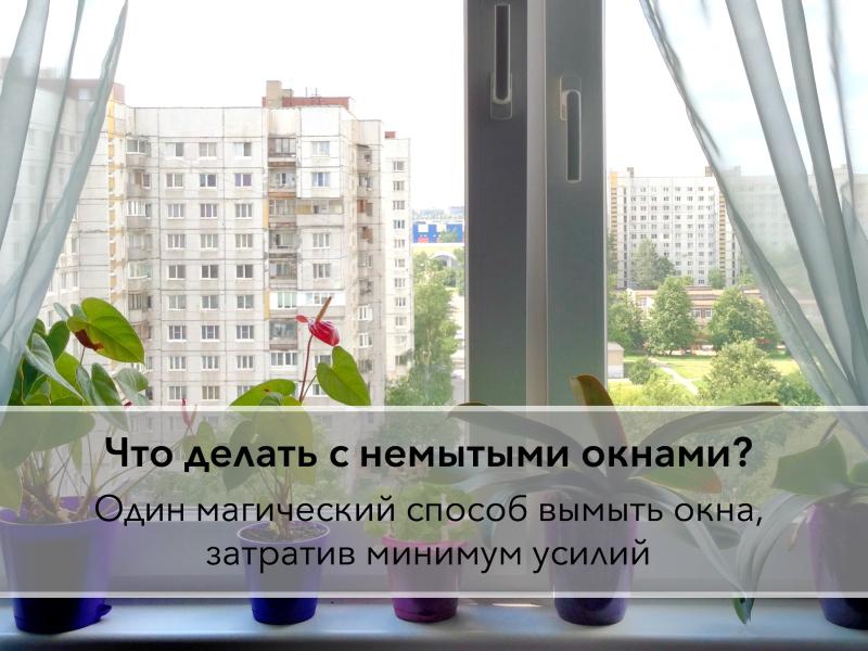 Что делать с немытыми окнами? Один магический способ вымыть окна, затратив минимум усилий